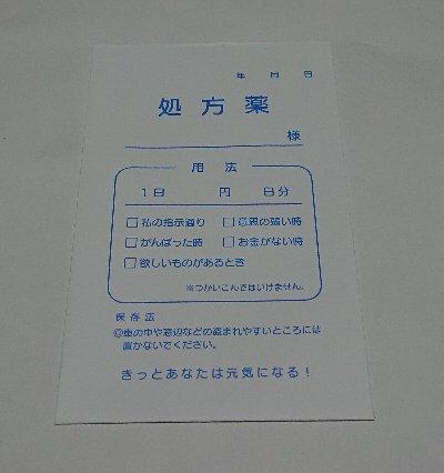 ぷち袋 パロディ 処方薬