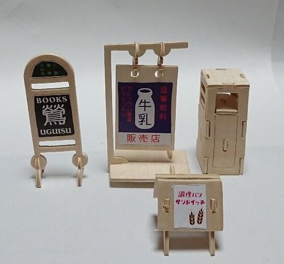 ウッドクラフトレトロ商店街 看板と電話台