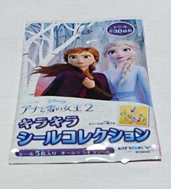 アナと雪の女王2 キラキラシールコレクション