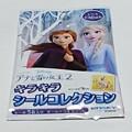 Photos: アナと雪の女王2 キラキラシールコレクション