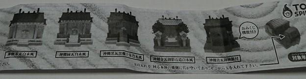Photos: いつでもお祈り!神棚マスコット 弐式
