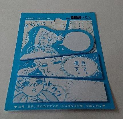 Photos: 少女漫画 ダイカット付箋
