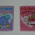Photos: いちご新聞 だいすき?カードケース