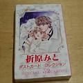Photos: 折原みと ポストカード コレクション