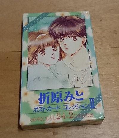 Photos: 折原みと ポストカード コレクション?