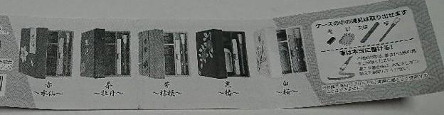 ミニチュア習字セット2