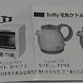 TOFFY Miniature figure VOL.1