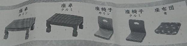 ミニ座卓・座椅子マスコット2