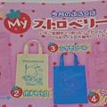 Photos: いちご新聞 MyストロベリーBag!