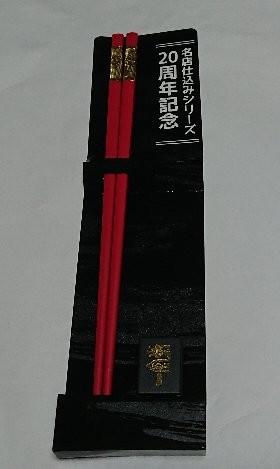 セブンイレブン限定 各店仕込みシリーズ 20周年記念 箸セット