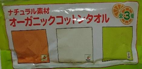 ナチュラル素材 オーガニックコットンタオル