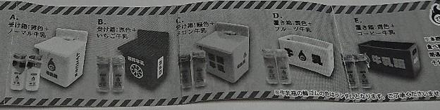 レトロ牛乳箱&牛乳瓶マスコット