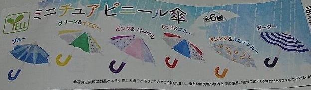 ミニチュア ビニール傘
