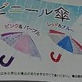 Photos: ミニチュア ビニール傘
