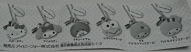 サンリオキャラクターズ マスコット 南京錠 キーチェーン