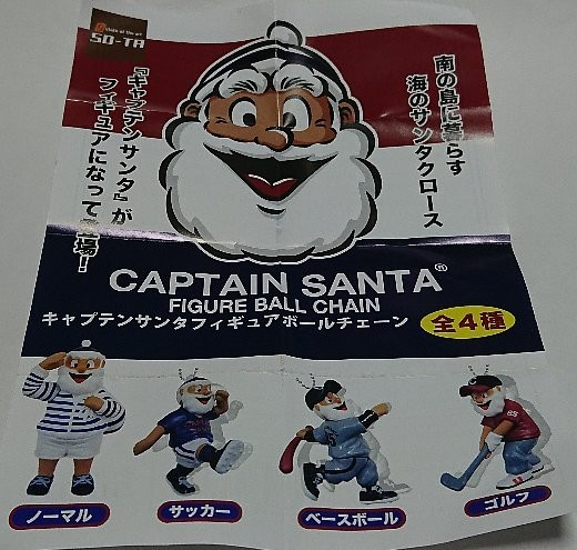 キャプテンサンタ フィギュアボールチェーン