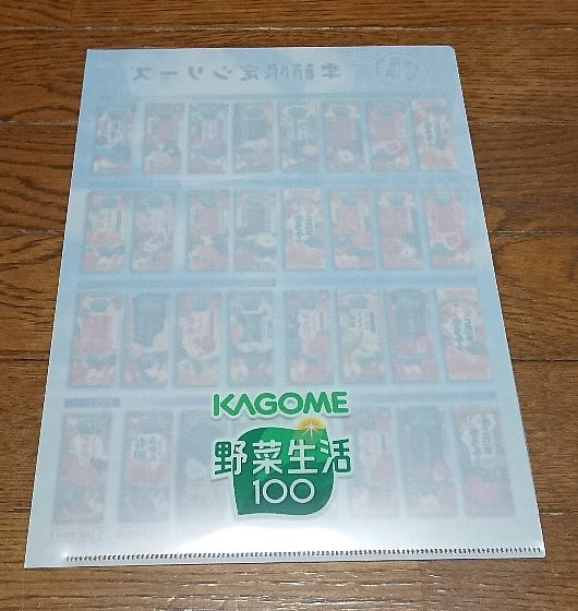 KAGOME 野菜生活100 クリアファイル