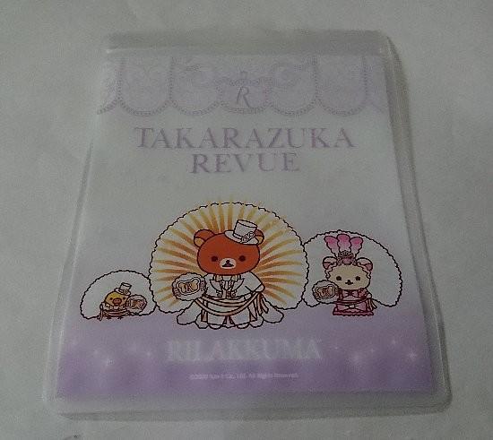 TAKARAZUKA REVUE RILAKKUMA ぶらさげぬいぐるみ リラックマ