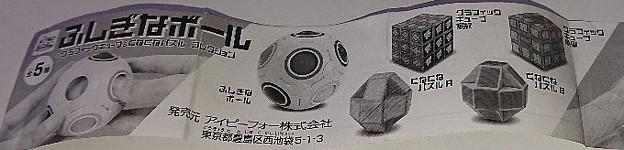 ふしぎなボール+グラフィックキューブ&くねくねパズル コレクション