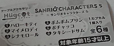 ハグコット サンリオキャラクターズ5