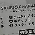 Photos: ハグコット サンリオキャラクターズ5
