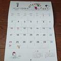 レタスクラブ SNOOPYカレンダー2021