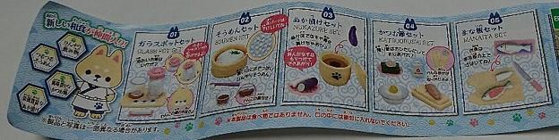 わんこ厨房3