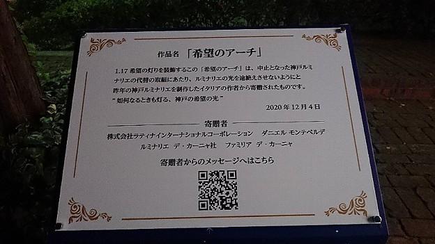 神戸ルミナリエ代替 光の装飾 ~想いをつなぐために~