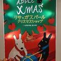 Photos: リサとガスパールの HAPPY APPLE XMAS in 西宮阪急