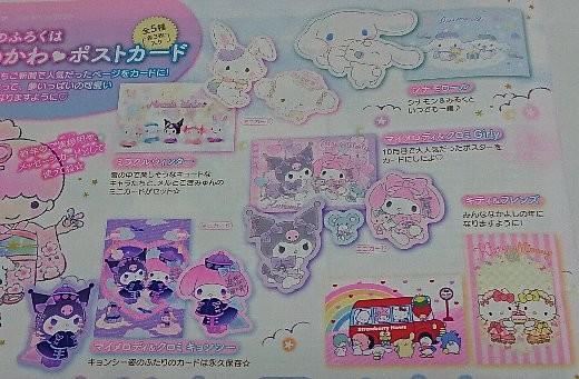 Photos: いちご新聞 ゆめかわポストカード
