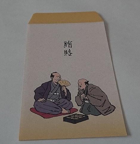 Photos: ぽち袋 浮世絵 賄賂