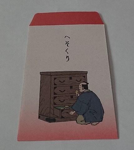 Photos: ぽち袋 浮世絵 へそくり