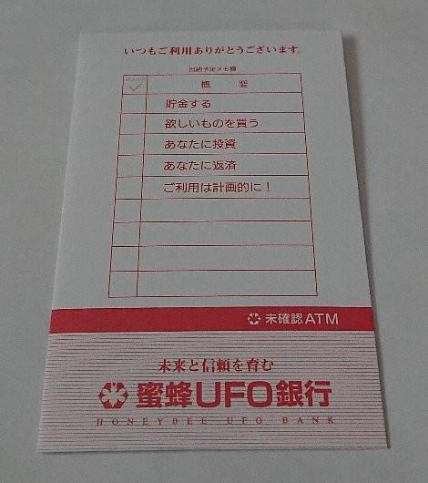 ぽち袋 蜜蜂UFO銀行