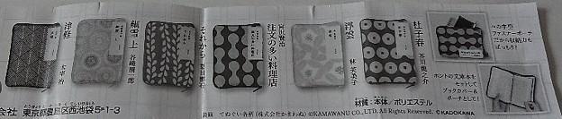 Photos: 角川文庫×かまわぬ 文庫本ポーチコレクション弐