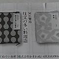角川文庫×かまわぬ 文庫本ポーチコレクション弐