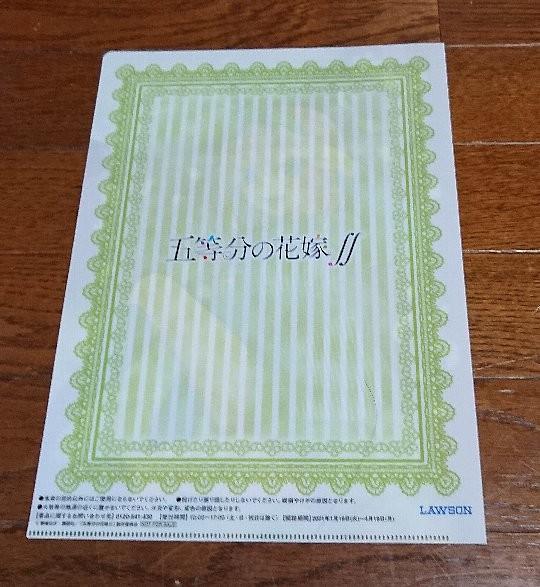 Photos: ローソン限定 五等分の花嫁∬ オリジナルクリアファイル