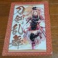 Photos: ファミリーマート限定 刀剣乱舞-ONLINE- A4サイズオリジナルクリアファイル
