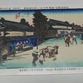 東海道五拾三次カード 鳴海 名物有松絞