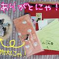 Photos: 080419-2プレゼントにゃ!