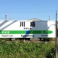 Photos: 川島駅 Kawashima Sta.