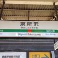 Photos: 東所沢駅 Higashi-Tokorozawa Sta.