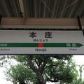 Photos: 本庄駅 Honjo Sta.