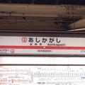 Photos: 足利市駅 Ashikagashi Sta.