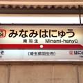 Photos: 南羽生駅 Minami-hanyu Sta.