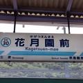Photos: 花月園前駅 Kagetsuen-mae Sta.