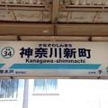 Photos: 神奈川新町駅 Kanagawa-shimmachi Sta.