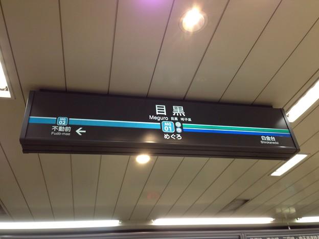 目黒駅 Meguro Sta.
