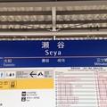 Photos: 瀬谷駅 Seya Sta.