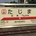 写真: 田島駅 Tajima Sta.