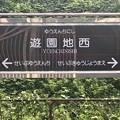 Photos: 遊園地西駅 Yuenchi-nishi Sta.